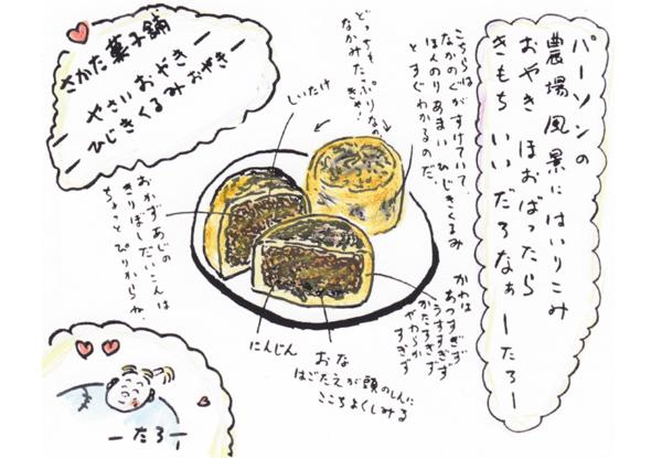 さかた菓子舗
